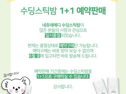 수딩스틱밤 품절로 인한 예약판매