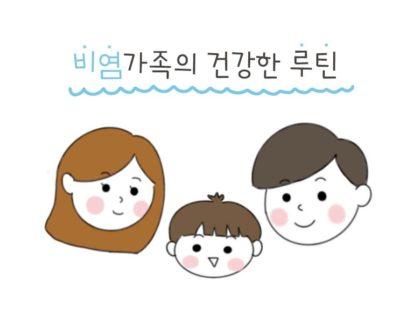 비염가족의 아기비염 관리법