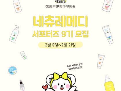 네츄레메디 서포터즈 네젤귀 9기 모집