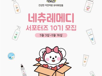 네츄레메디 서포터즈 네젤귀10기 모집